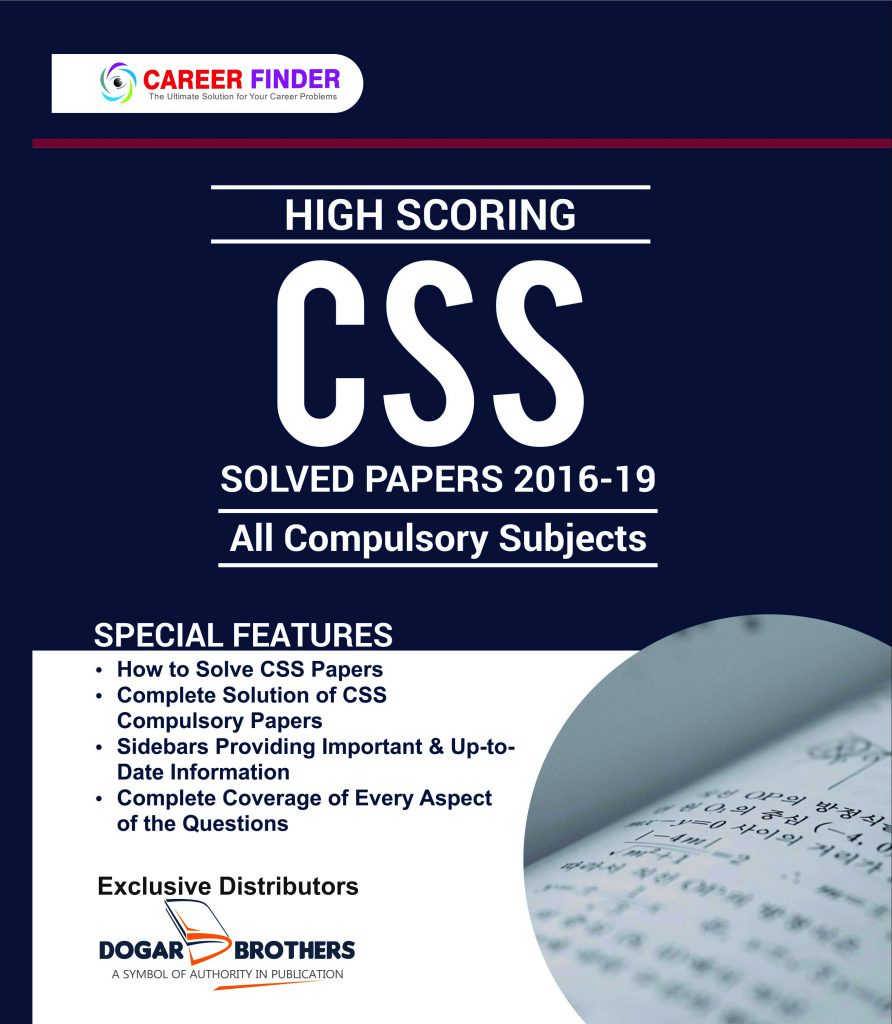 CSS Solved Papers Guide (2019 Edition)