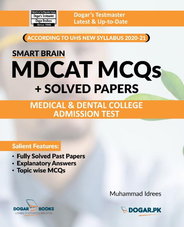 Smart Brain MDCAT MCQs+Solved Papers Guide By Dogar Brothers