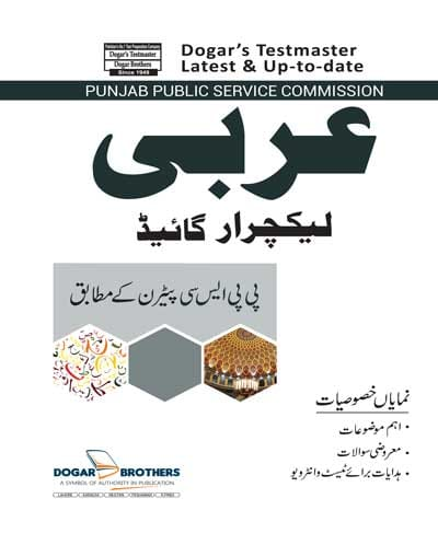 Lecturer Arabic Guide – PPSC
