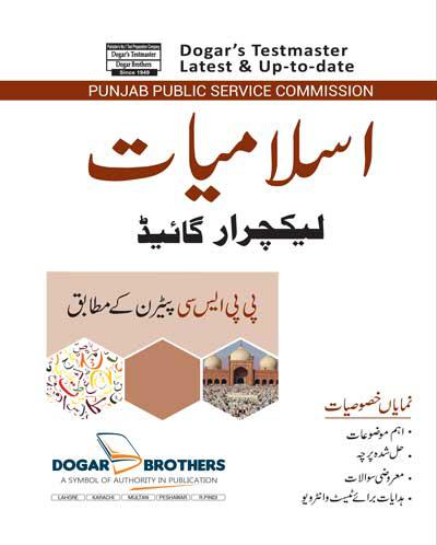 Lecturer Islamiat Guide – PPSC
