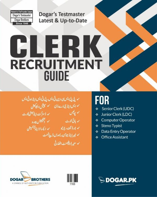 Clerk Recruitment Guide by Dogar Brothers