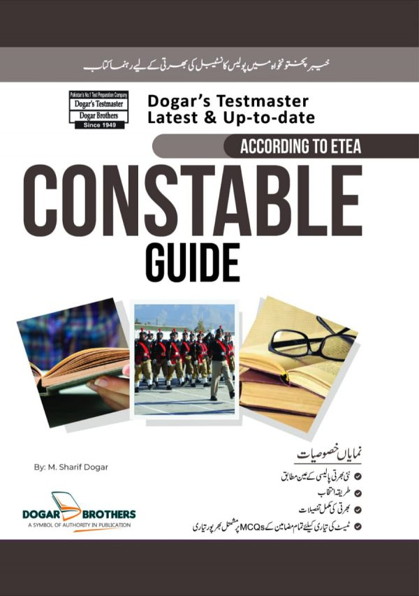 Constable Guide – ETEA KPK by Dogar Brothers