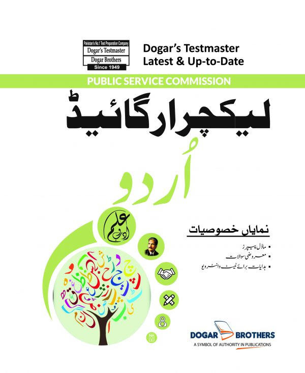 Lecturers Urdu Guide – PPSC by Dogar Brothers
