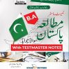 Pakistan Study (B.A) by Dogar Brothers 2019 :  Salient Features:  According to the syllabus Latest updates To the point Study Material Guide to achieve Higher Marks