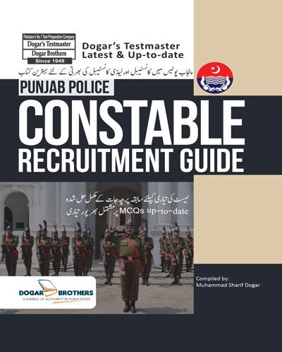 Punjab Police Constable Guide by Dogar Brothers
