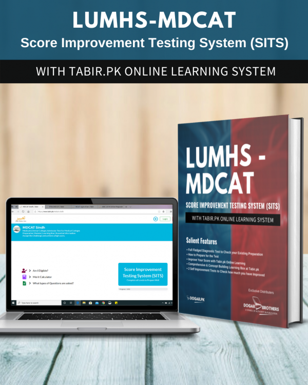 LUMHS-MDCAT Online Test Preparation Score Improvement Testing System (SITS) with Tabir.PK Online learning System by Dogar Brothers
